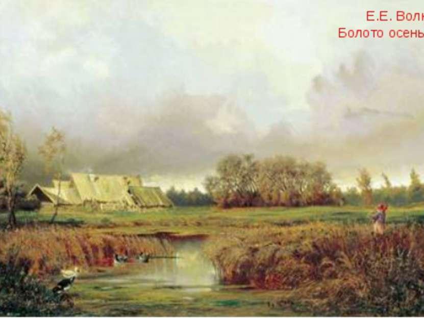 Е.Е. Волков. Болото осенью. 1871