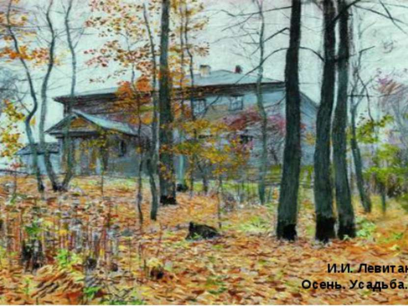И.И. Левитан. Осень. Усадьба. 1894