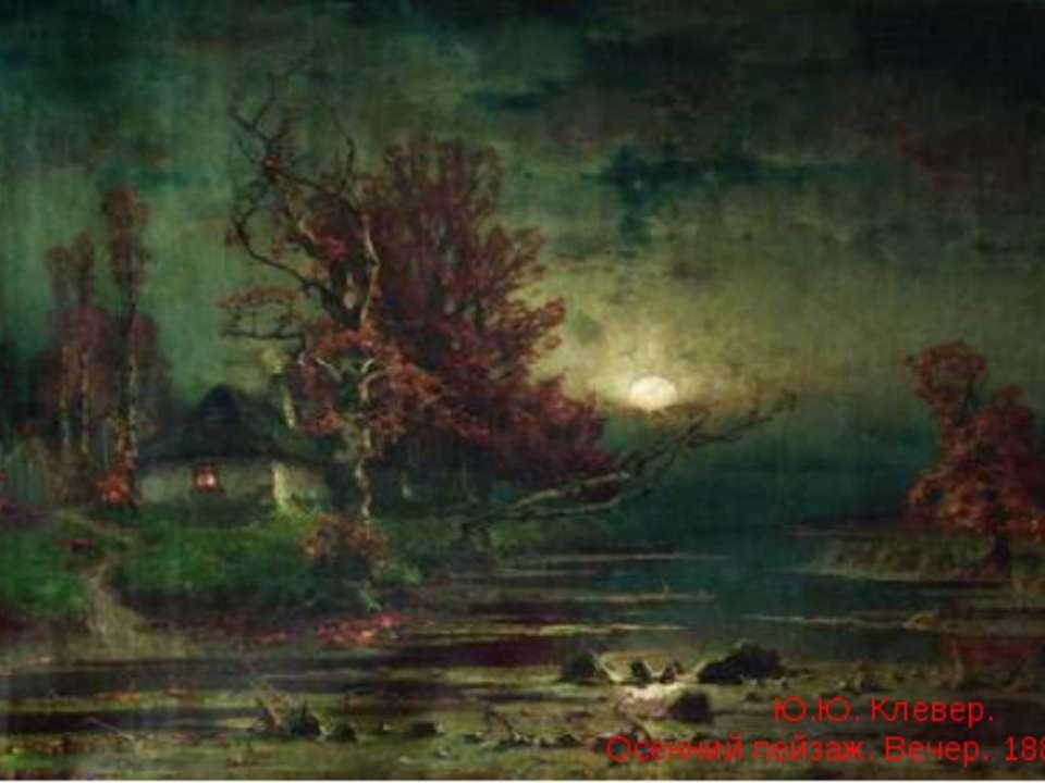 Ю.Ю. Клевер. Осенний пейзаж. Вечер. 1880-1890