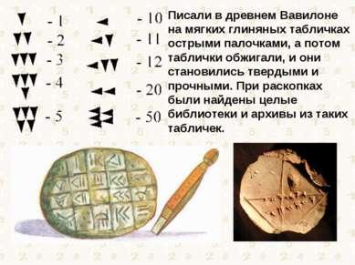Писали в древнем Вавилоне на мягких глиняных табличках острыми палочками, а п...