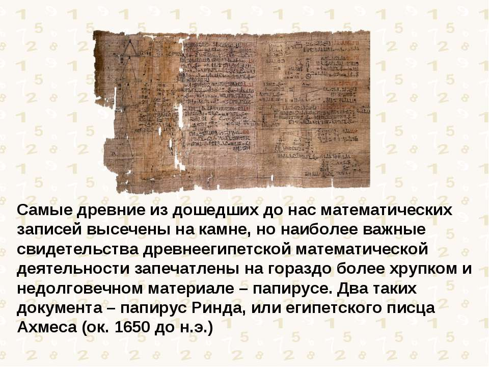 Самые древние из дошедших до нас математических записей высечены на камне, но...