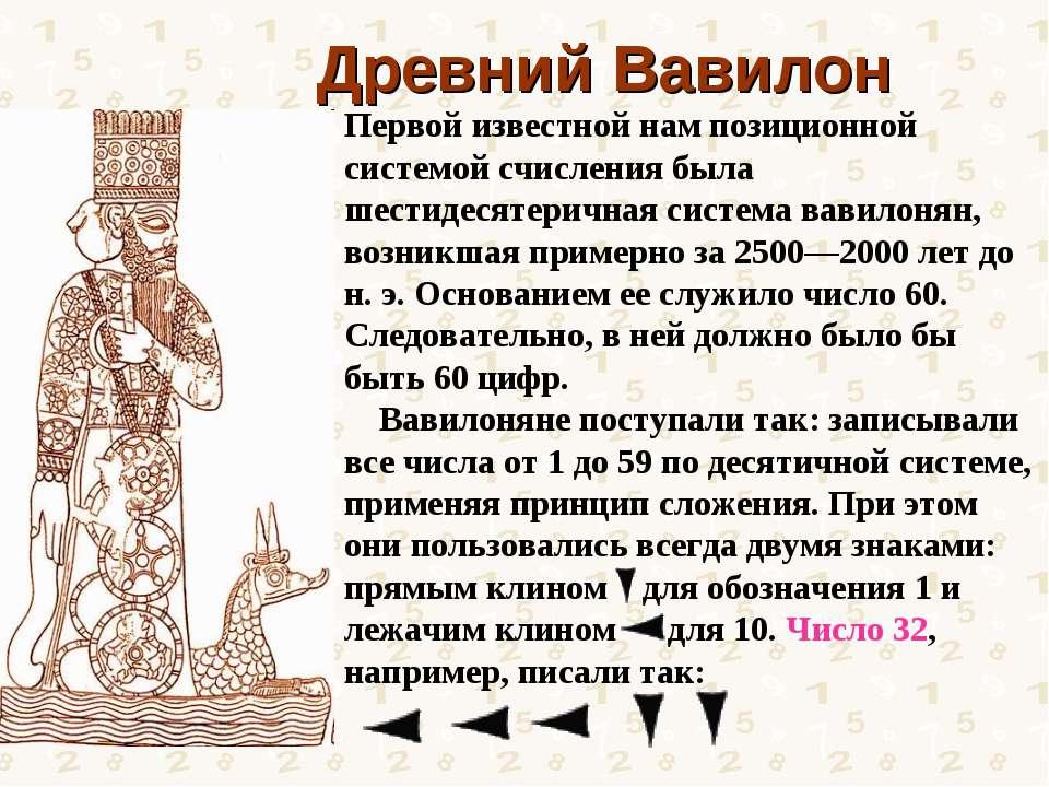 Древний Вавилон Первой известной нам позиционной системой счисления была шест...