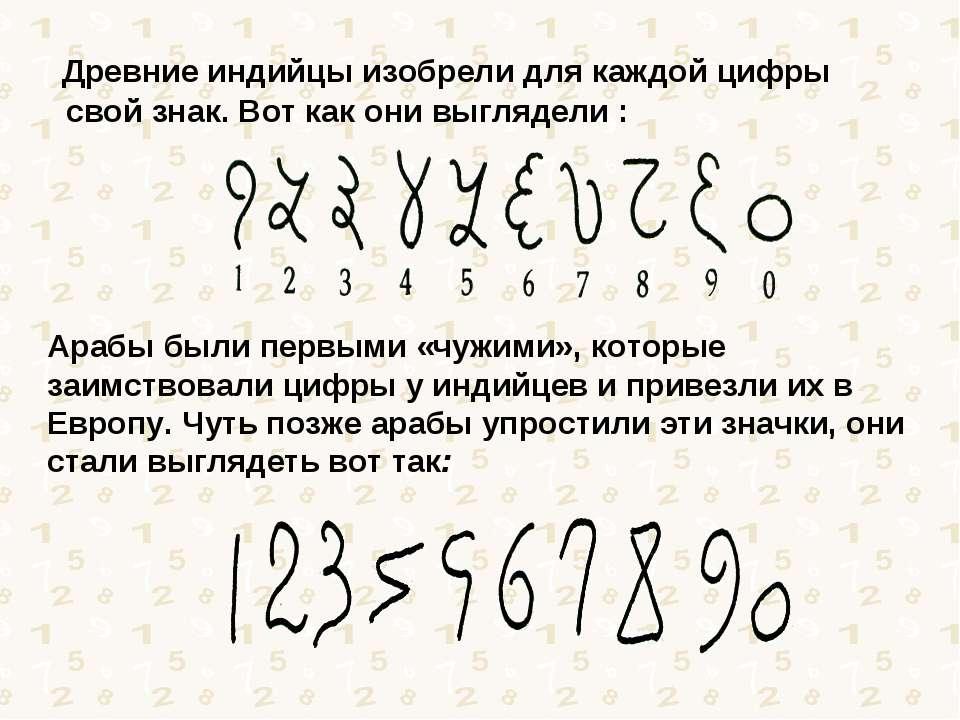 Древние индийцы изобрели для каждой цифры свой знак. Вот как они выглядели : ...