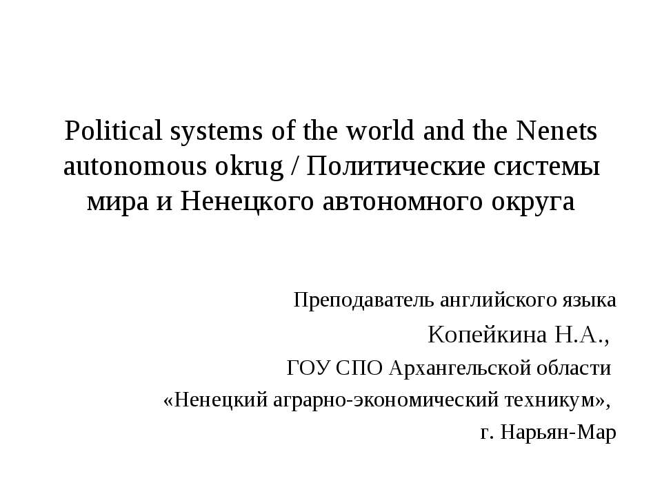 Political systems of the world and the Nenets autonomous okrug / Политические...