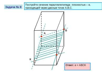 А В С Задача № 8 Постройте сечение параллелепипеда плоскостью – α, проходящей...