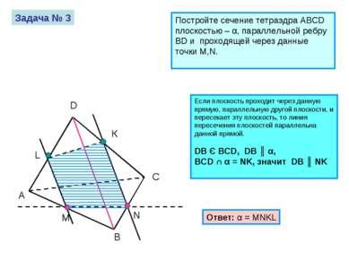 Задача № 3 Постройте сечение тетраэдра ABCD плоскостью – α, параллельной ребр...