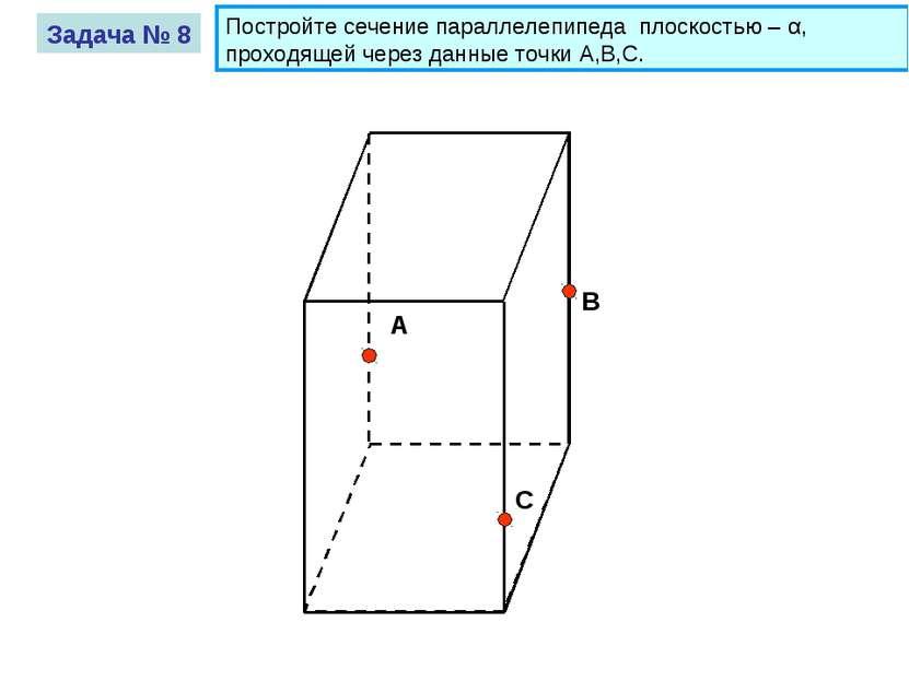 Постройте сечение параллелепипеда плоскостью – α, проходящей через данные точ...