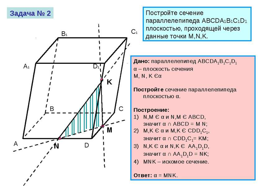 Задача № 2 Постройте сечение параллелепипеда ABCDA1B1C1D1 плоскостью, проходя...