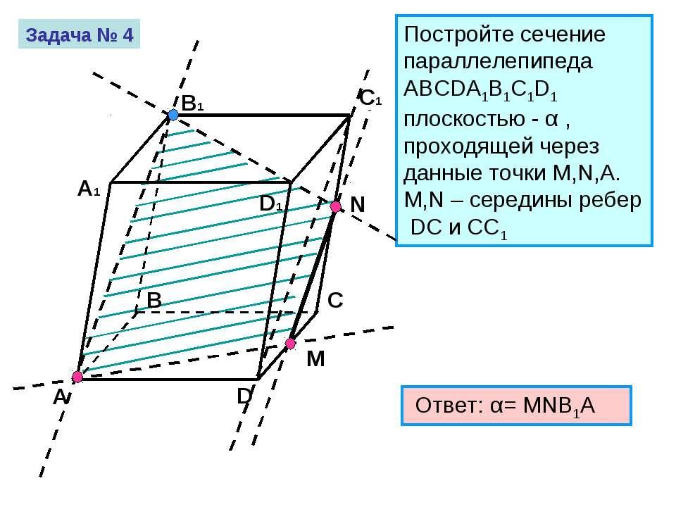 Постройте сечение параллелепипеда ABCDA1B1C1D1 плоскостью - α , проходящей че...