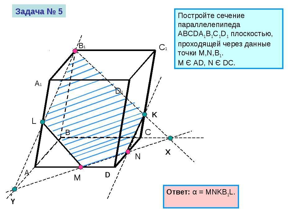 Постройте сечение параллелепипеда ABCDA1B1C1D1 плоскостью, проходящей через д...