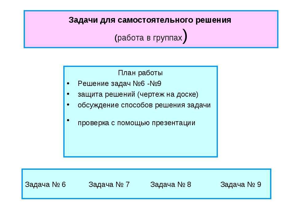 Задачи для самостоятельного решения (работа в группах) План работы Решение за...