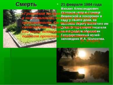 Смерть 21 февраля 1984 года Михаил Александрович Шолохов умер в станице Вешен...