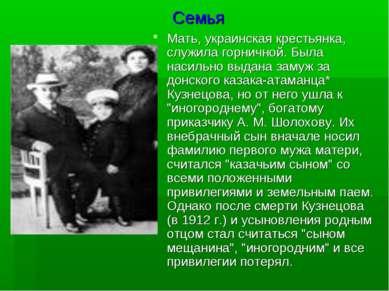 Семья Мать, украинская крестьянка, служила горничной. Была насильно выдана за...