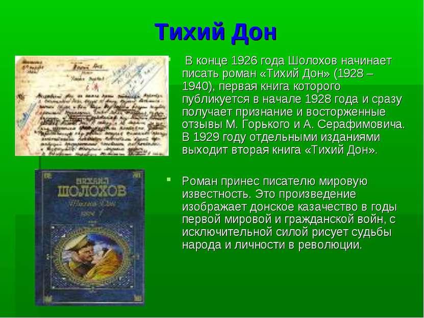 Тихий Дон В конце 1926 года Шолохов начинает писать роман «Тихий Дон» (1928 –...
