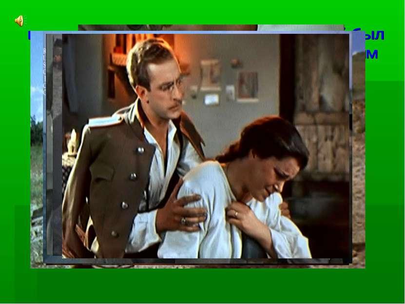 кадры из фильма «Тихий Дон», который был снят в 1957 году режиссёром Герасимовым