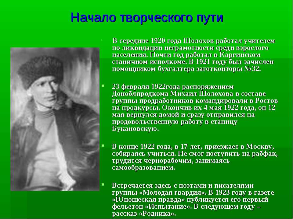 Начало творческого пути В середине 1920 года Шолохов работал учителем по ликв...