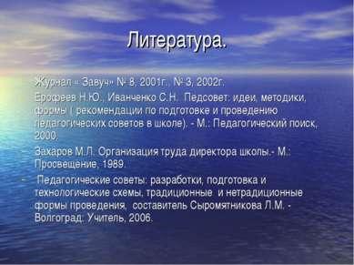 Литература. Журнал « Завуч» № 8, 2001г., № 3, 2002г. Ерофеев Н.Ю., Иванченко ...