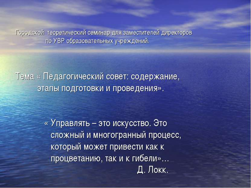 Городской теоретический семинар для заместителей директоров по УВР образовате...