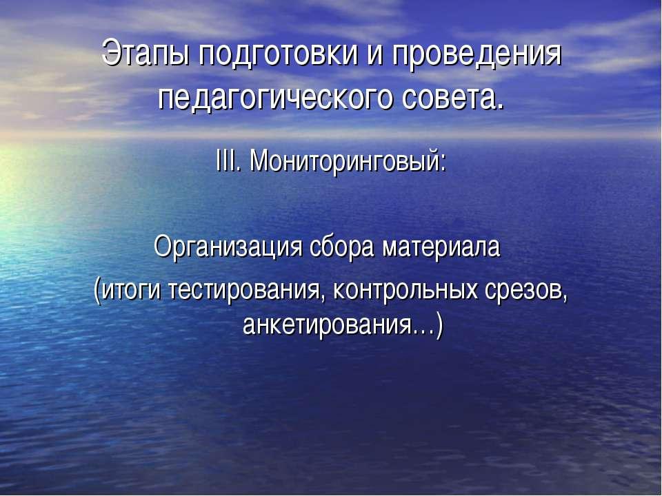 Этапы подготовки и проведения педагогического совета. III. Мониторинговый: Ор...
