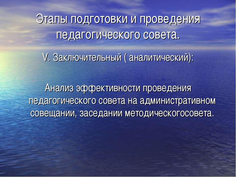 Этапы подготовки и проведения педагогического совета. V. Заключительный ( ана...
