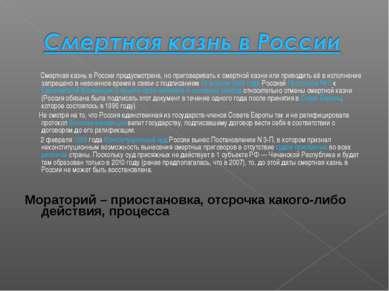 Смертная казнь в России предусмотрена, но приговаривать к смертной казни или ...