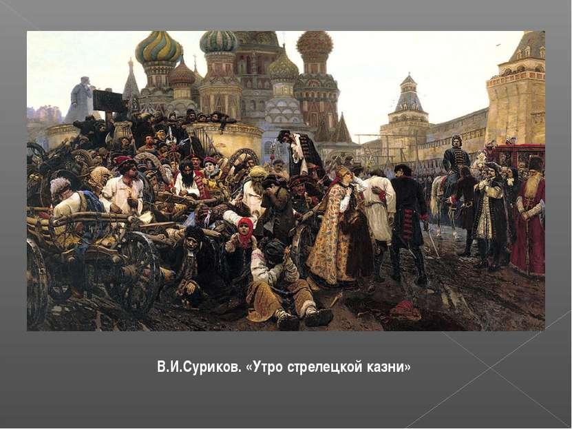 В.И.Суриков. «Утро стрелецкой казни»