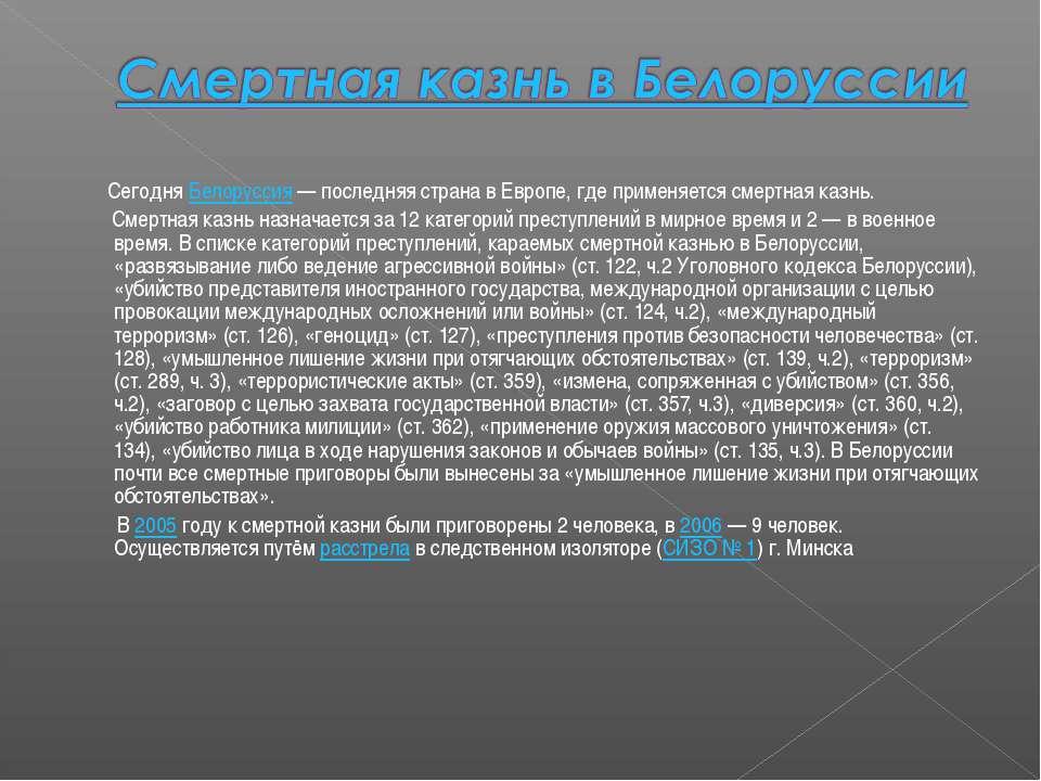 Сегодня Белоруссия— последняя страна в Европе, где применяется смертная казн...