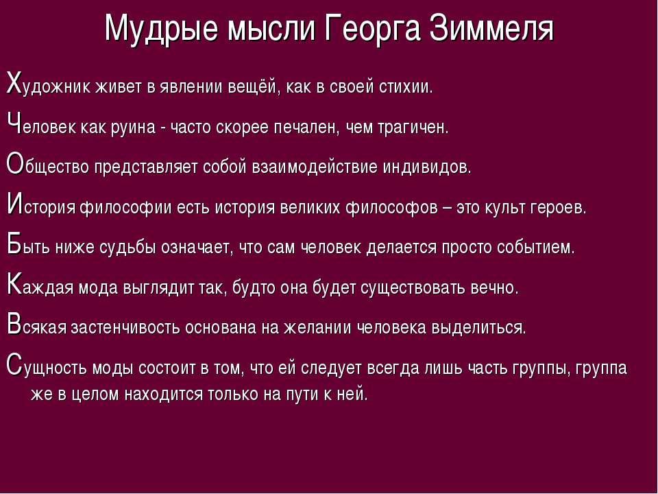 Мудрые мысли Георга Зиммеля Художник живет в явлении вещёй, как в своей стихи...