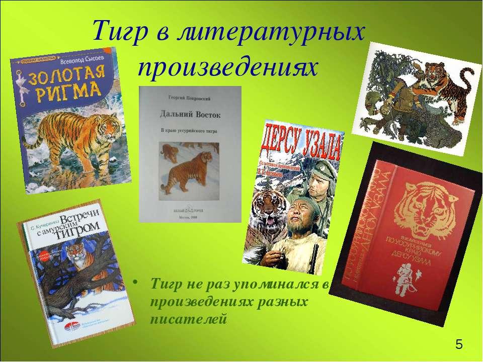 Тигр в литературных произведениях Тигр не раз упоминался в произведениях разн...