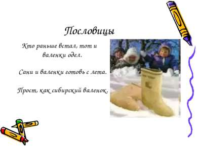 Пословицы Кто раньше встал, тот и валенки одел. Сани и валенки готовь с лета....