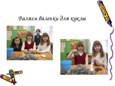 Валяем валенки для куклы