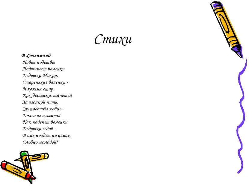 Стихи В.Степанов Новые подошвы Подшивает валенки Дедушка Макар. Старенькие ва...