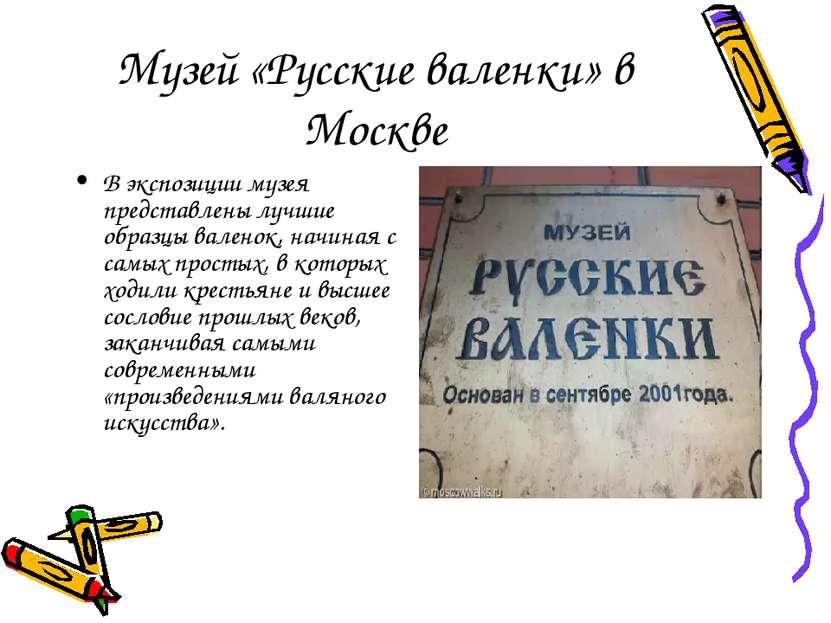 Музей «Русские валенки» в Москве В экспозиции музея представлены лучшие образ...