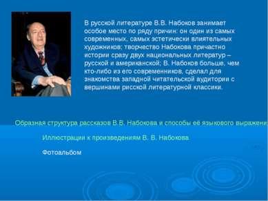 В русской литературе В.В. Набоков занимает особое место по ряду причин: он од...