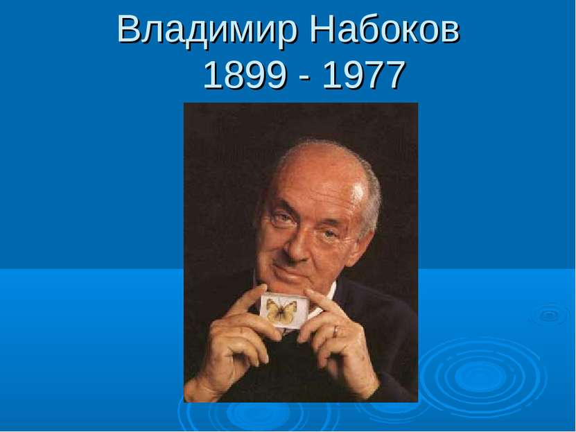 Владимир Набоков 1899 - 1977