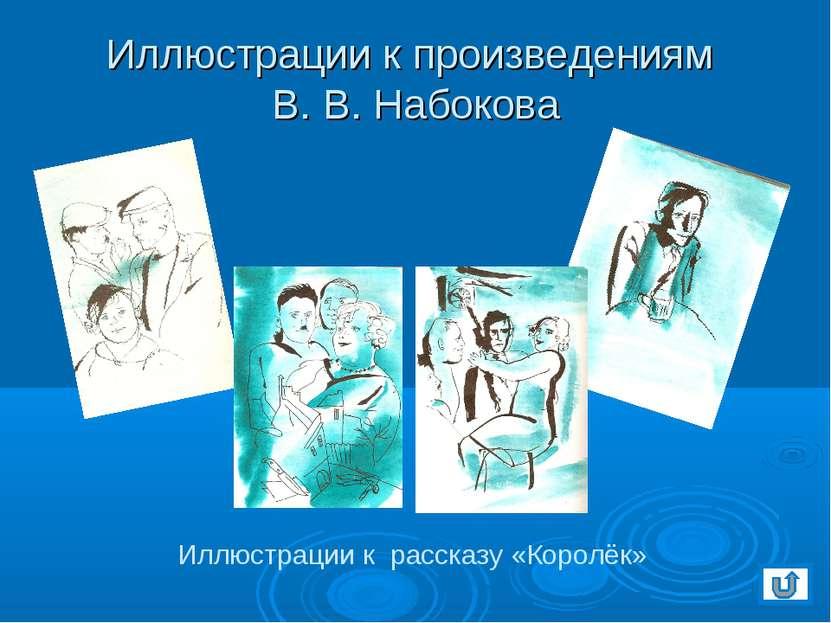 Иллюстрации к произведениям В. В. Набокова Иллюстрации к рассказу «Королёк»