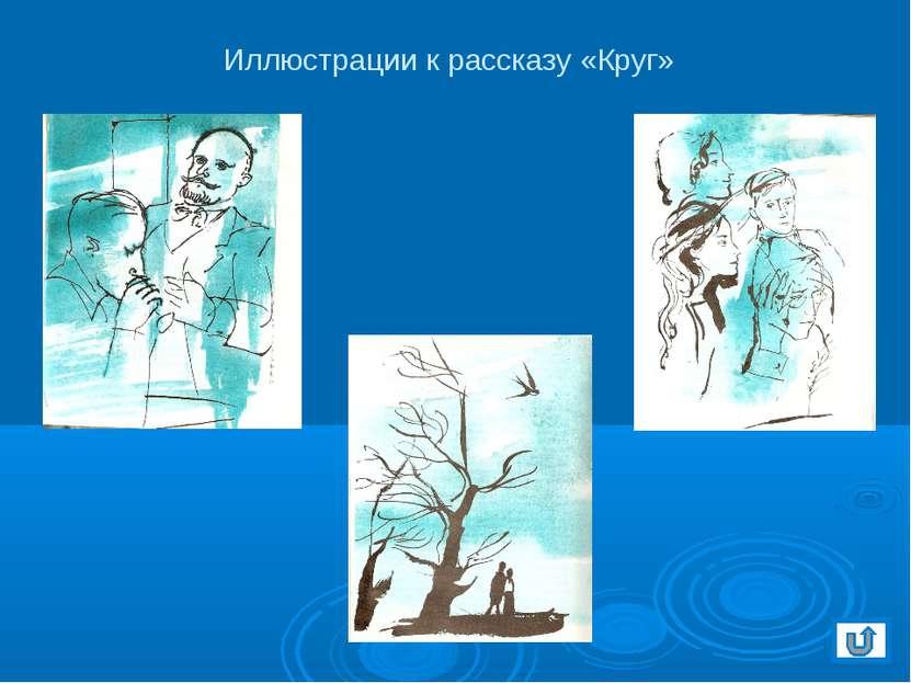 Иллюстрации к рассказу «Круг»