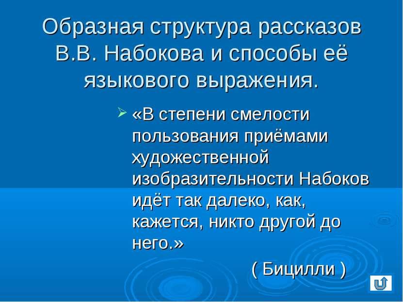 Образная структура рассказов В.В. Набокова и способы её языкового выражения. ...