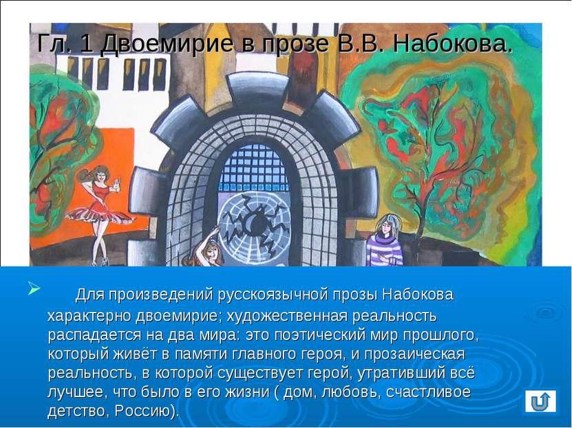 Гл. 1 Двоемирие в прозе В.В. Набокова. Для произведений русскоязычной прозы Н...