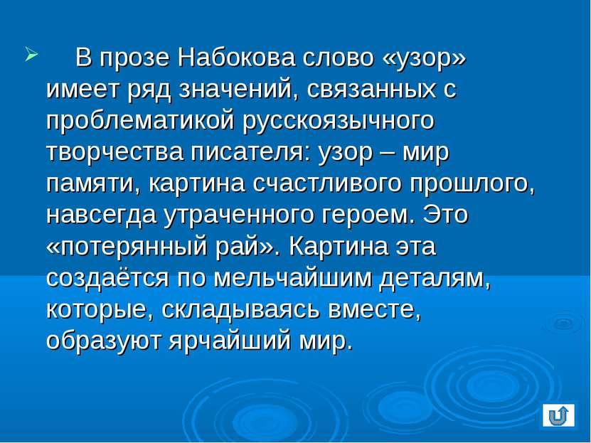 В прозе Набокова слово «узор» имеет ряд значений, связанных с проблематикой р...