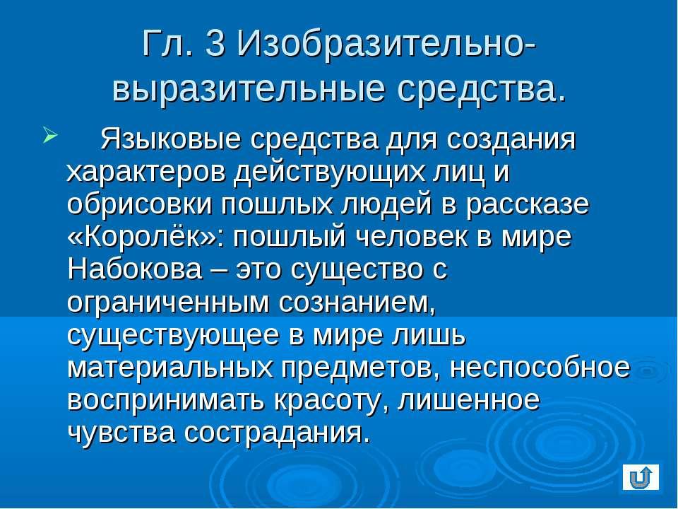 Гл. 3 Изобразительно-выразительные средства. Языковые средства для создания х...
