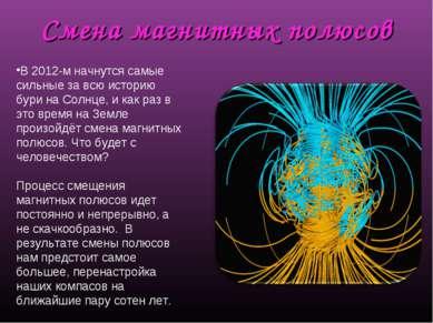 Смена магнитных полюсов В 2012-м начнутся самые сильные за всю историю бури н...