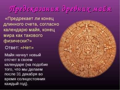 Предсказания древних майя «Предрекает ли конец длинного счета, согласно кален...