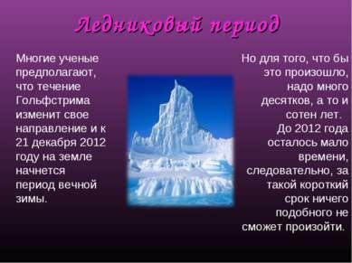 Ледниковый период Многие ученые предполагают, что течение Гольфстрима изменит...