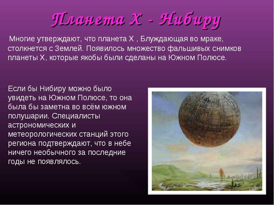 Планета Х - Нибиру Многие утверждают, что планета Х , Блуждающая во мраке, ст...