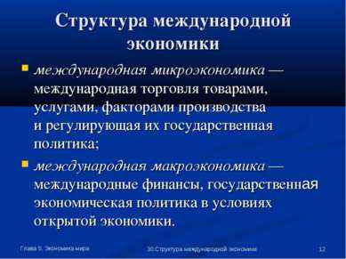 Глава 5. Экономика мира * 30.Структура международной экономики Структура межд...