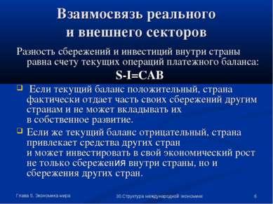 Глава 5. Экономика мира * 30.Структура международной экономики Взаимосвязь ре...