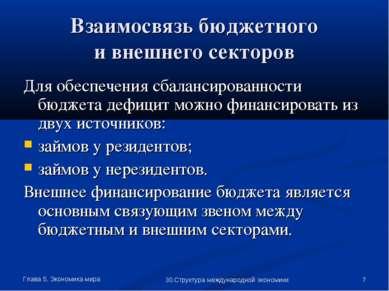 Глава 5. Экономика мира * 30.Структура международной экономики Взаимосвязь бю...