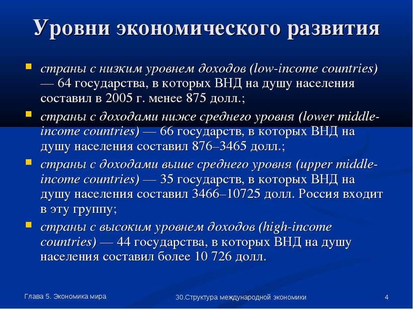 Глава 5. Экономика мира * 30.Структура международной экономики Уровни экономи...