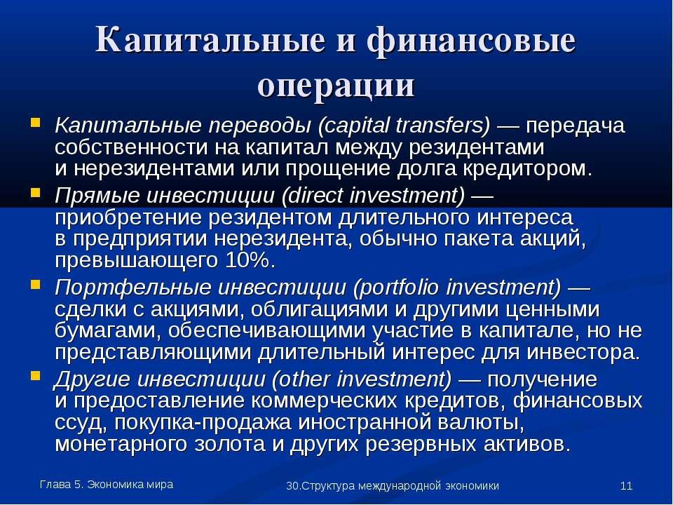 Глава 5. Экономика мира * 30.Структура международной экономики Капитальные и ...